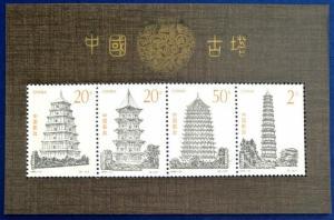 China Pagodas of Ancient China Souvenir Sheet Scott # 2548a MNH