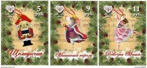 DONETSK - 2019 - New Year, Christmas - Imperf 3v Strip - Mint Never Hinged