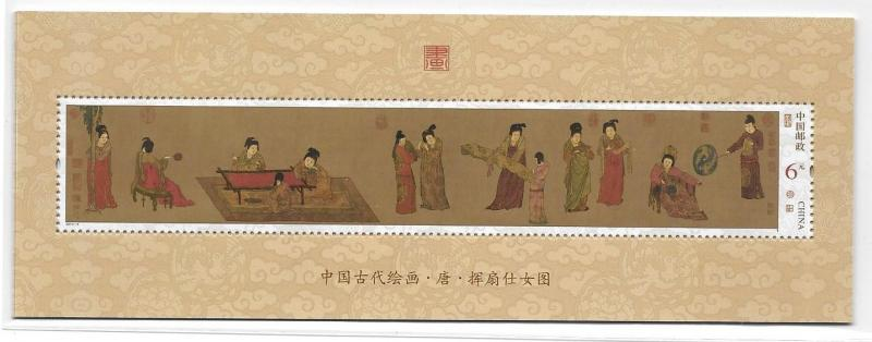 PRC China 2015-5 Tang Dynasty Beauties with Fan in Hand S/S MNH