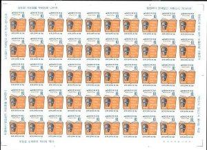 Doyle's_Stamps: MNH Korean Sheet Inter. Education Year 1970, Scott #700**
