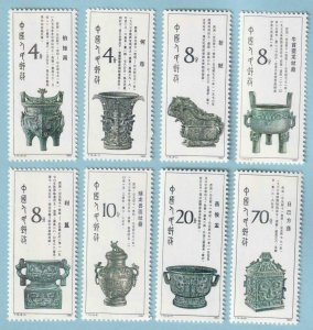 CHINA PR  1824 - 1831  MINT NEVER HINGED OG ** NO FAULTS  VERY FINE! - W920