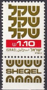 Israel #807  MNH With Tab