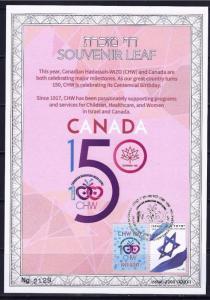 ISRAEL 2017 STAMPS 150 YEARS CANADIAN WOMEN HADASSAH WIZO CHW  SOUVENIR LEAF