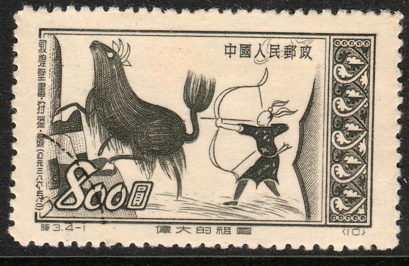 PEOP. REP. OF CHINA  151, HUNTING, USED. F-VF. (334)