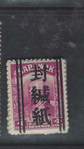 SARAWAK JAPANESE OCCUPATION  (PP0105B) BROOKE OFF SEALED BARS  4C    MNH