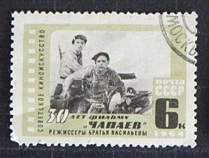 Film Chapaev, 30 years to the film Chapaev, 1934-1964, (1235-T)