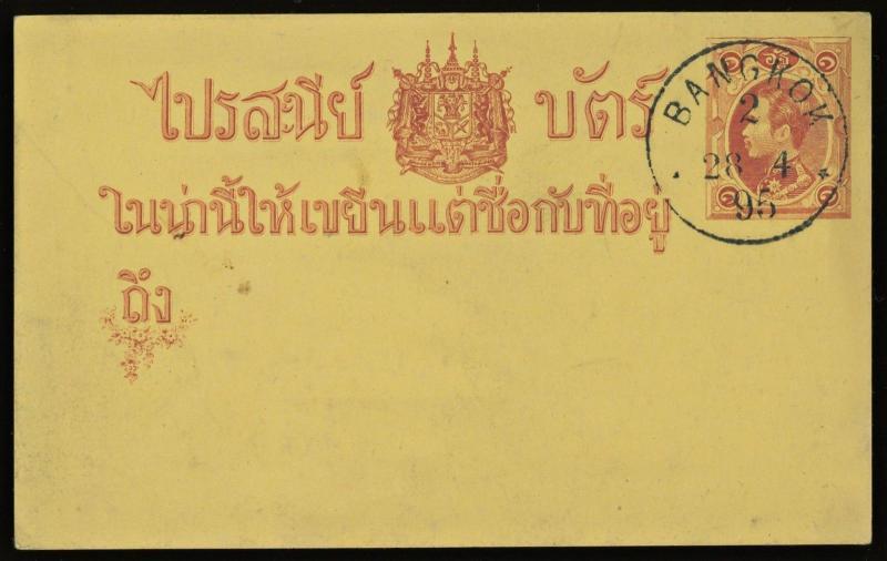 1895 thailand bangkok postal stationery card