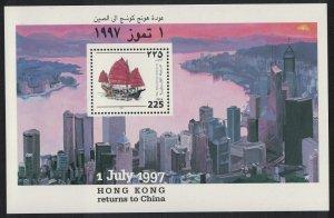 Palestine Chinese Junk Boat Return of Hong Kong to China MS 1997 MNH SG#MS98