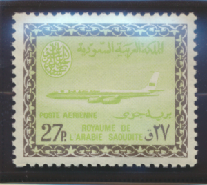 Saudi Arabia Stamp Scott #C56, Mint Never Hinged - Free U.S. Shipping, Free W...