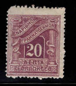 GREECE Scott J54 MH* postage due stamp