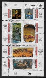 Venezuela #1513 MNH Sheet - Antonio Jose de Sucre