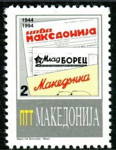 022 - MACEDONIA 1994 - The 50th Anniversary of Macedonian News Papers - MNH Set