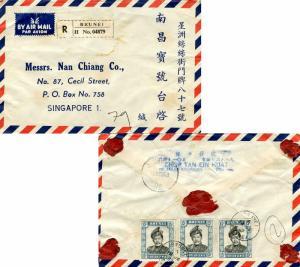 Brunei 15c Sultan Omar (3) 1969 Brunei, Brunei Registered Airmail to Singapor...