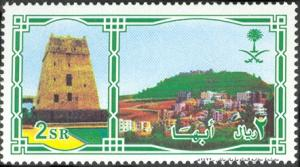 SAUDI ARABIA 2002 SINGLE STAMP  ABHA City South Saudi  MNH  SC 1321