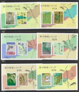 Japan 1711a-29a MNH S/S, see desc. 2020 CV$25.00