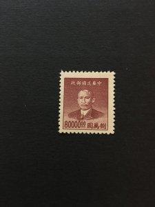 China ROC stamp, Genuine, MNH, RARE, List #281