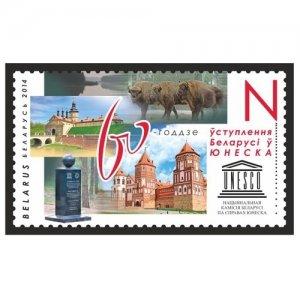 Belarus 2014 60th anniversary of Belarus joining UNESCO  (MNH)  - UNESCO