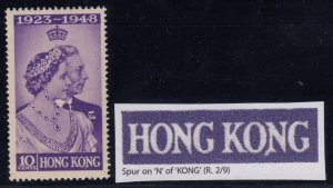 Hong Kong SG 171a, MHR, Spur on N of Hong Kong variety (SG £100)