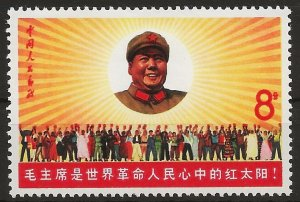 China, Mao and Peoples of Various Races, Sc# 966 MNH Superb Issue