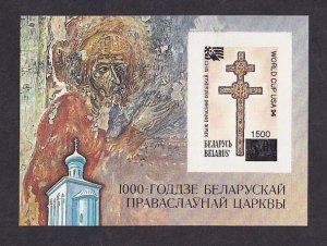 Belarus  #60   MNH  1993  sheet overprint English   imperf