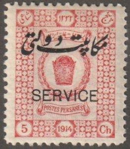 Persian/Iran stamp, scott# O44, MH, perf 11.0x11.5, 5ch, red, #V-163