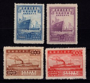 China 1948 75th Anniv of China Merchants' Steam Navigation, Set [Unused]