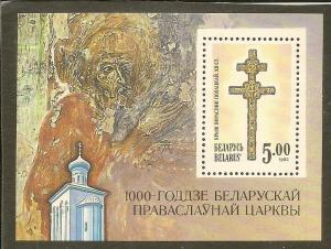 Belarus   Scott 18  Church   MNH