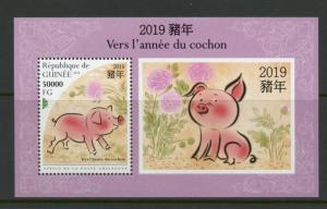 GUINEA 2018 YEAR OF THE PIG SOUVENIR SHEET MINT NH