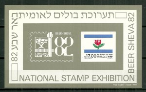 1982 Israel 830a Beer Shiva Stamp Expo souvenir sheet MNH