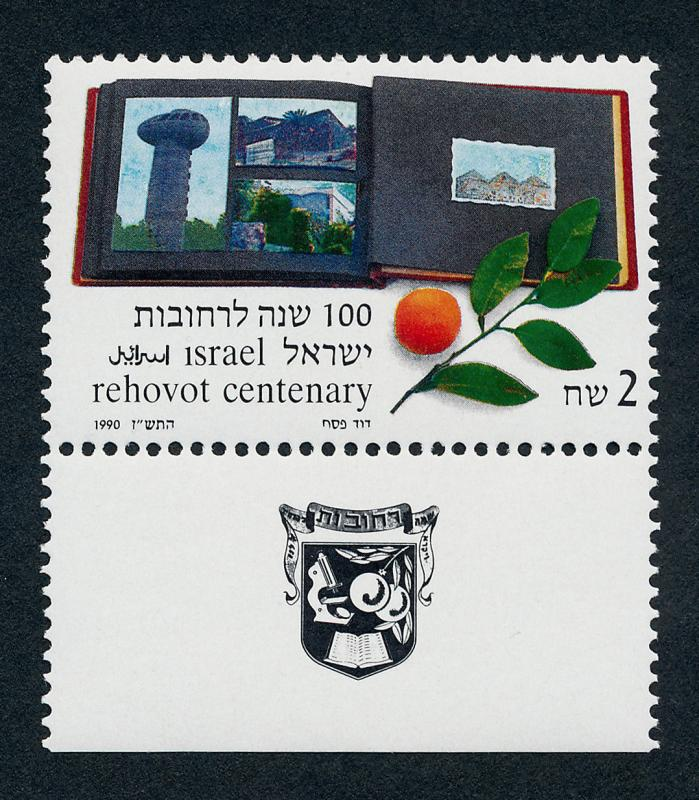 Israel 1040 + tab MNH Architecture, fruit