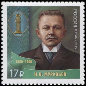 Russia. 2015. N.V. Muraviev (1850-1908) (MNH OG) Stamp