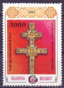 Belarus. 1997. 246. Cross. MNH.
