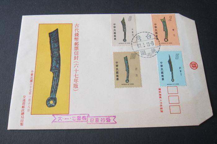 Taiwan Stamp Sc 2083-2086 Ancient chinese coins FDC