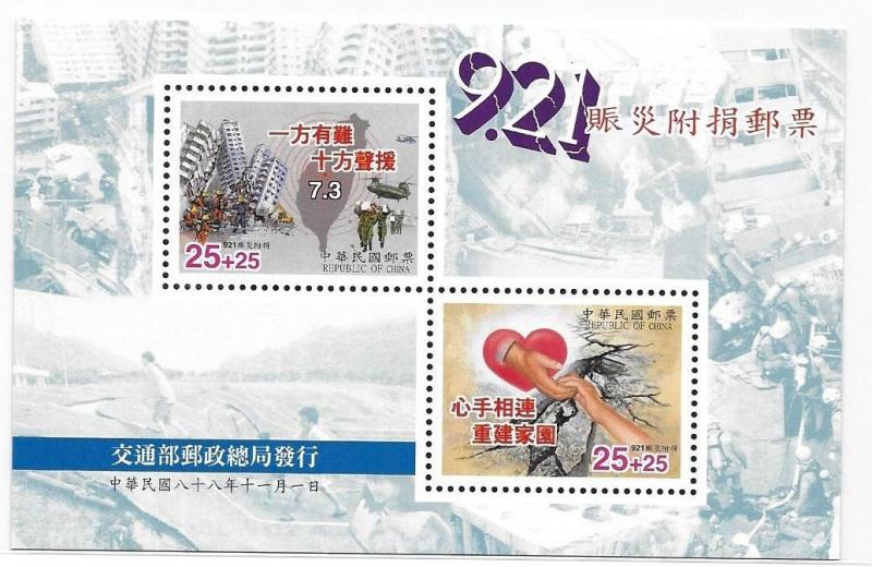 ROC China Taiwan 1999 Earthquake relief S/S MNH