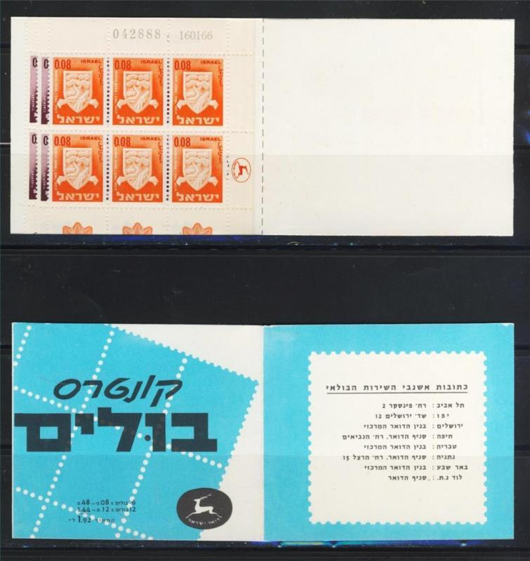ISRAEL 1966 STAMPS TOWNS EMBLEMS BOOKLET BALE B-14 WITH PLATE NUMBER & DATE VF