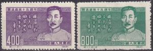 China (PR) #122-3 F-VF Unused  (A19912)