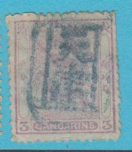 CHINA 11  USED - SMALL IMPERIAL DRAGON - NO FAULTS EXTRA FINE!