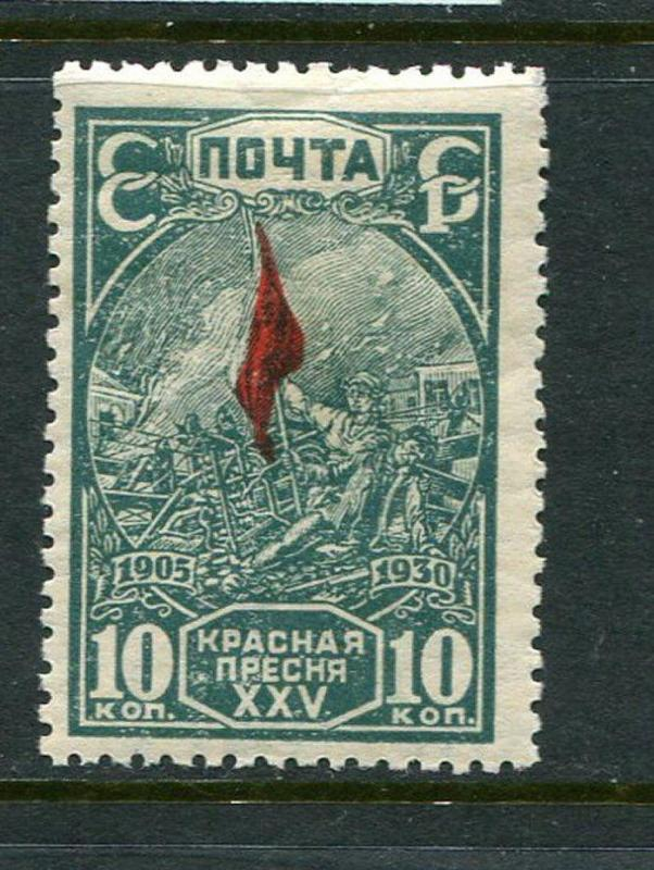 Russia #440 Mint Hinged