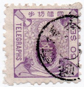(I.B) Japan Telegraphs : 50sn Purple (1885)