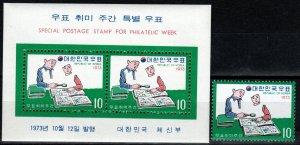 Korea #875, 875a   MNH  CV $15.35  (V5686)
