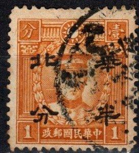 China  #8N1  F-VF Used CV $2.50 (X5582)