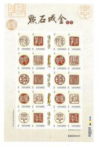 Taiwan 2016 Personal Greeting Stamps The Midas Touch 2 Full Sheet MNH