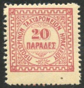 Crete Scott 5 MVFNHOG - Heraklion (Candia) Numerals - SCV $31.00