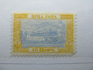 Montenegro 1896 10n Perf 10½ Fine MH* A5P16F284
