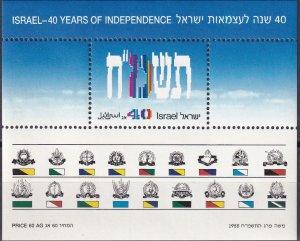 Israel #988a  MNH  (Z4644)