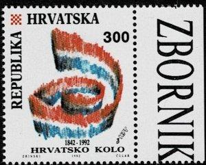 1992 Croatia Scott Catalog Number 145 Unused No Gum
