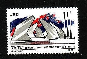 Israel-Sc#1055 -unused NH set-Memorial Day-1990-