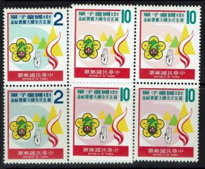 China (ROC) - SC# 2118 - 2119 - blocks of 4 - Mint Never Hinged - 050816