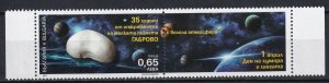 Bulgaria 2011 Space MNH stamp