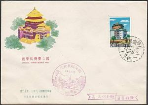 TAIWAN 1959 Science Hall commem FDC........................................54993